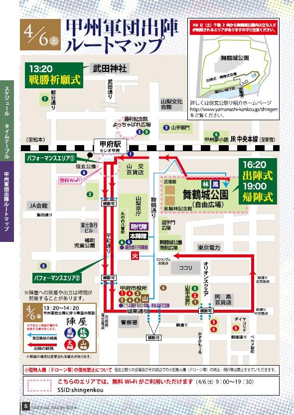 48th_shutujin_map